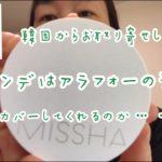 【韓国コスメ】韓国からお取り寄せしたファンデーションはアラフォーのシミをカバーしてくれるのか?!
