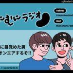 【むにむにラジオ】 第77回~スキンケアに目覚めた男 自作曲2もオンエアするぞ!!~