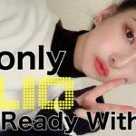 【CLIO】みんな大好き韓国コスメ•クリオでフルメイク完成させちゃうぜGRWM