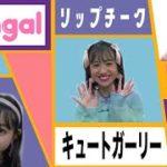 【メイク】リップ&チークのカンケイ【Cuugal】