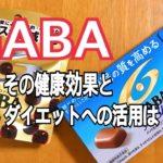 GABA その健康効果とダイエットへの活用は‼️