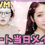 【GRWM】誕生日デート♡当日のお出かけメイク準備/デートメイク【雑談多め】