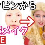スッピンから宝塚メイク生放送!!【彩羽真矢LIVE配信489回目】
