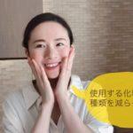 【スキンケア講座】敏感肌さんへやっちゃダメなNG習慣その2