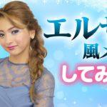 エルサ風メイクに挑戦してみた!【アナと雪の女王:フローズン・アドベンチャー】【ゆきぽよ】