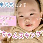 赤ちゃんのスキンケア 新米パパの奮闘記
