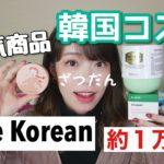【韓国コスメ】スタイルコリアンで話題商品を大量購入💄【プチプラ】話多め
