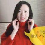 【スキンケア講座】小顔の大敵・エラ張り解消マッサージ!