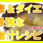 健康&ダイエットに最強な味噌汁レシピ【日本のスーパーフード】