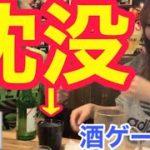 【韓国酒ゲーム③】新大久保でチャミスルがあれば超盛り上がるゲーム紹介 / 일본여자가 한국 술게임을 해봤어