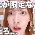 【12/1発売】キャンメイクの新作アイシャドウ全色レビュー!