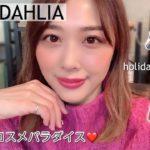 プランパー初挑戦🤭‼︎キラキラのアイシャドウ&リップ💄レビュー✨韓国コスメ❤️/DEAR DAHLIA Haul!/yurika