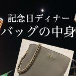 【バッグの中身】FURLA 記念日ディナーバッグの中身 メイク直し メイク品 小さいバッグ カバンの中身 神戸