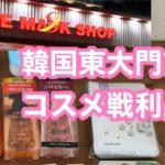 【韓国旅行】安い!東大門市場のコスメお土産・購入品(マスクショップなど) Korean cosmetics from Dong Dae Moon