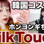 【韓国コスメ】元祖オルチャンホンヨンギちゃんのコスメブランド《Milk Touch》をmウィ駆使ながらレビュー💄