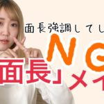 面長さんの【NG】メイク(面長強調メイク!!)《美容師のトリセツ》