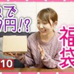 【Qoo10】激安コスメ福袋開封!実際にメイクもしてみる!【安すぎて怪しい】