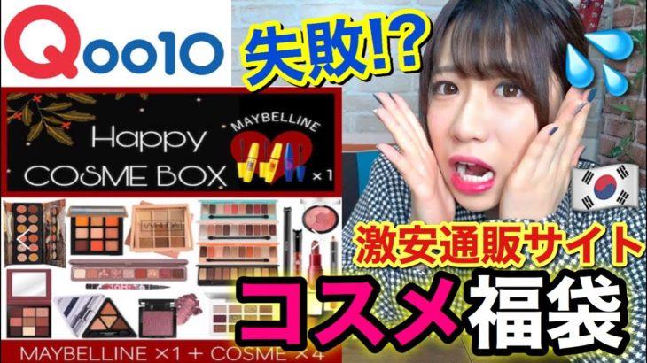 【韓国コスメ】激安通販サイトの福袋買ってみた結果…【Qoo10】