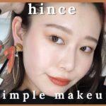 【話題の韓国コスメ新作】ナチュラルにキマる冬のオレンジベージュメイク!【hinceヒンス】simple makeup by桃桃