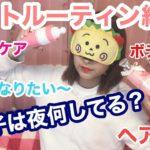 【ナイトルーティン】女の子は夜なにしてる?スキンケア、ボディケア、ヘアケアなど紹介!