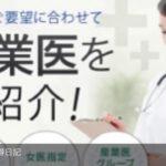 コスメ・サプリメントから疾患治療まで広範囲!美容・健康・臨床モニター募集【クリニカルボランティアサポート】