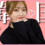 【トレンド顔】韓国メイクで一気に垢抜けたい女子はとりまここに集まりな?【韓国コスメ】【ぴま子】