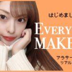 【毎日メイク】はじめまして🐹アラサーのリアルベースメイクです💄【EverydayMakeUp】