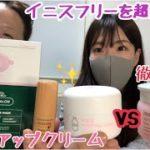 【ウユクリーム】韓国で大人気!イニスフリーのトーンアップクリームを超えるクリーム?!【美白】【G9skin】