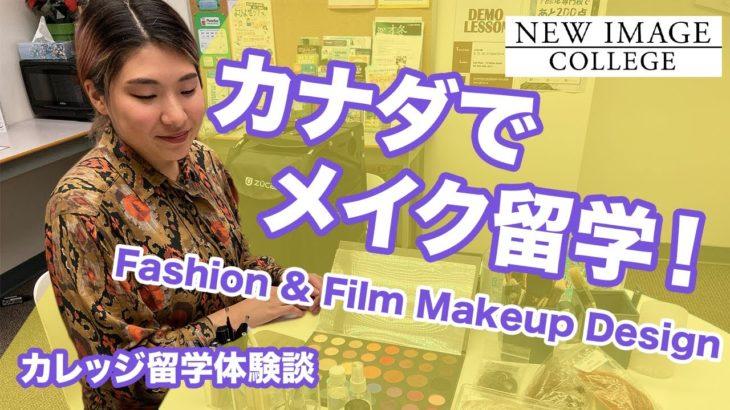 カナダでメイク留学!New Image College Fashion & Film Makeupプログラム<カレッジ留学体験談 Vol. 4>