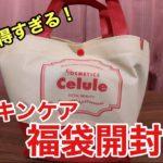 【福袋開封】celule で買ったスキンケア福袋がお得すぎた!!!