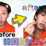 【メンズメイク】韓国風メイク