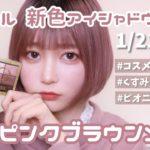 【エクセル新発売】簡単ピンクブラウンメイク!【ピオニーブラウン】