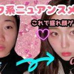 【絶対映え】エモ盛れピンクメイク【韓国コスメ多め】