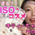【100均コスメ】辛口弾丸レビュー♡キティーちゃんグロス正直微妙?!【DAISO】