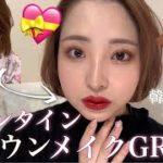 韓国コスメオンリー!本気のバレンタインブラウンメイクアップGRWM