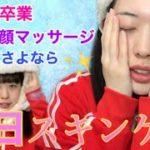 【スキンケア】【乾燥肌ケア】【ニキビケア】【小顔】 JKかりんの毎日スキンケア