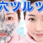 #韓国購入品 MEDIHEALの炭酸パックとDr.Jartの保湿カプセル使ったらお肌ツルツルになるんじゃない?#韓国スキンケア #韓国コスメ