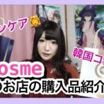 【購入品紹介・後編・美容系】原宿@cosmeで韓国コスメとか買ったよ~