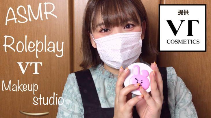 【ASMR/ロールプレイ】韓国コスメ✳︎VTCOSMETICS✳︎korean✳︎Japanese【Roleplay•softspoken】
