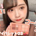 【CLIO】春夏におすすめツヤ肌コーラルメイク!【細かく】