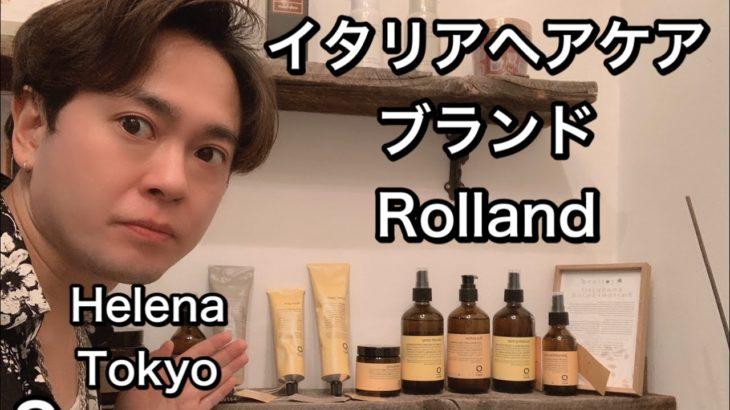 表参道美容室Helena tokyo イタリア ヘアケアブランドrollandの説明をしてます!