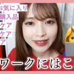 【テレワークOL】3月のお気に入りコスメ/アクセサリー購入品【おうち美容】