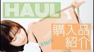 【HAUL】最近の購入品 / 美容、コスメ、フード
