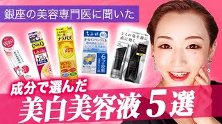 【プチプラ】絶対買うべき美白美容液はコレ!銀座の美容専門医が本気で選んだベストコスメ5選