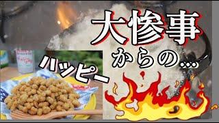 【やみつき大豆スナック】大豆好き必見!美味しすぎる!!美肌!健康!ダイエット中のスナック代わりにどうぞ♪大惨事からの出来上がりは最高でした!