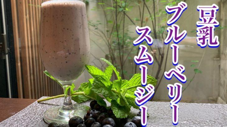 【ブルーベリースムージー】美容、健康、ダイエットに興味がある方必見です。