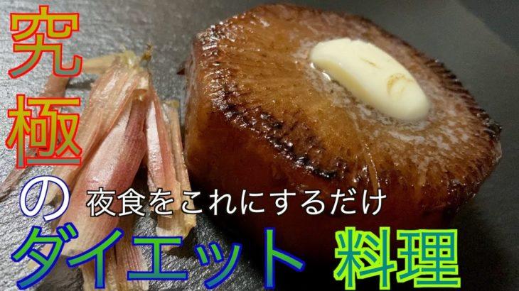 【医師が教える健康料理】20kcal 究極のダイエット夜食 大根ステーキ