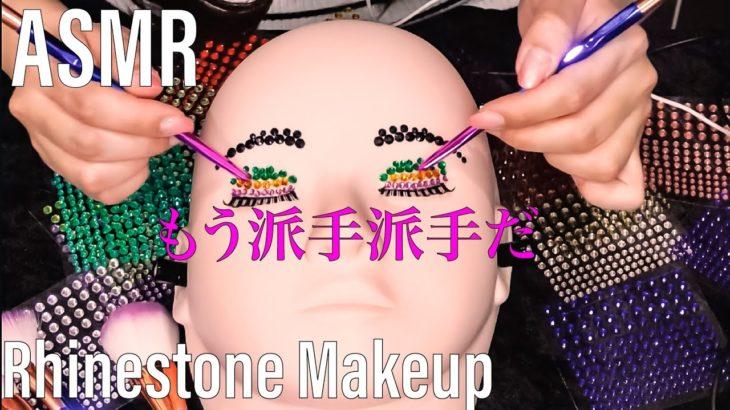 ASMR RHINESTONE MAKEUP on Mannequin(whispered)-ラインストーンでマネキンメイク-