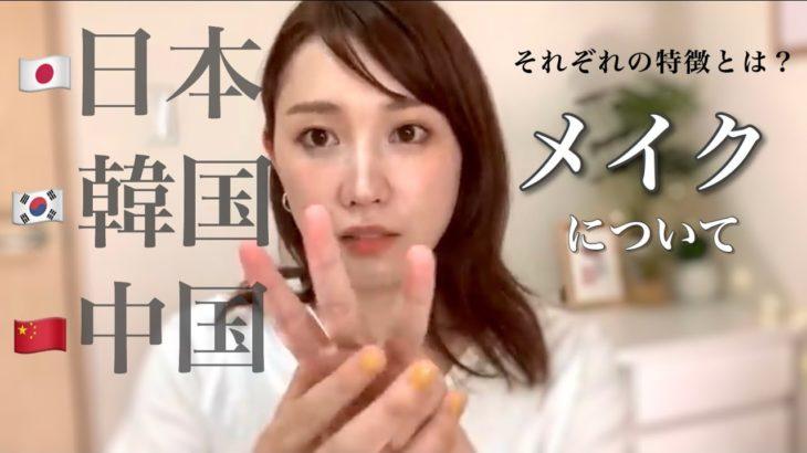 日本、韓国、中国のメイクの特徴について