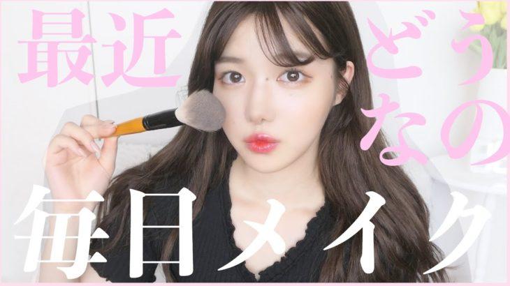毎日メイク最新バージョン★